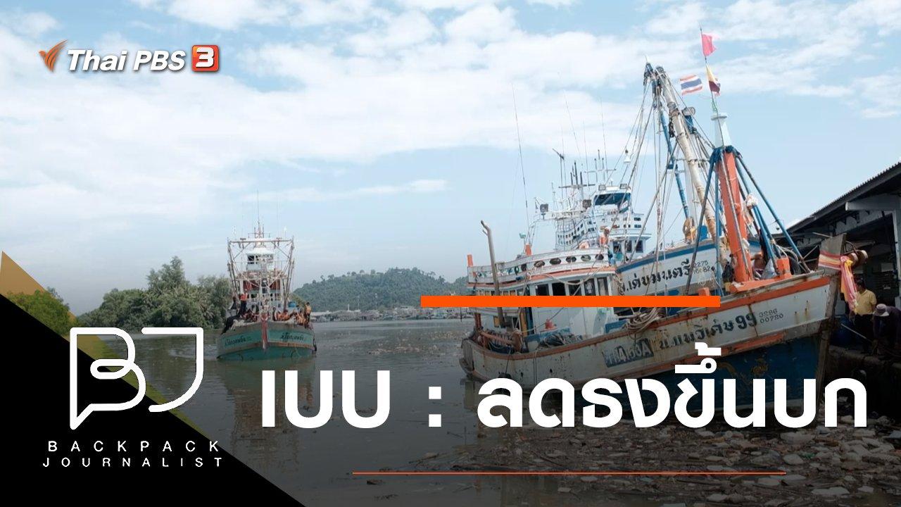 Backpack Journalist - IUU : ลดธงขึ้นบก