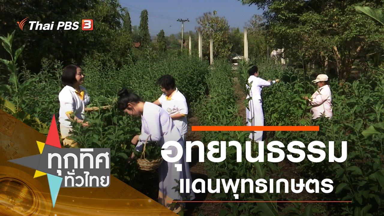 ทุกทิศทั่วไทย - ประเด็นข่าว (29 ม.ค. 63)