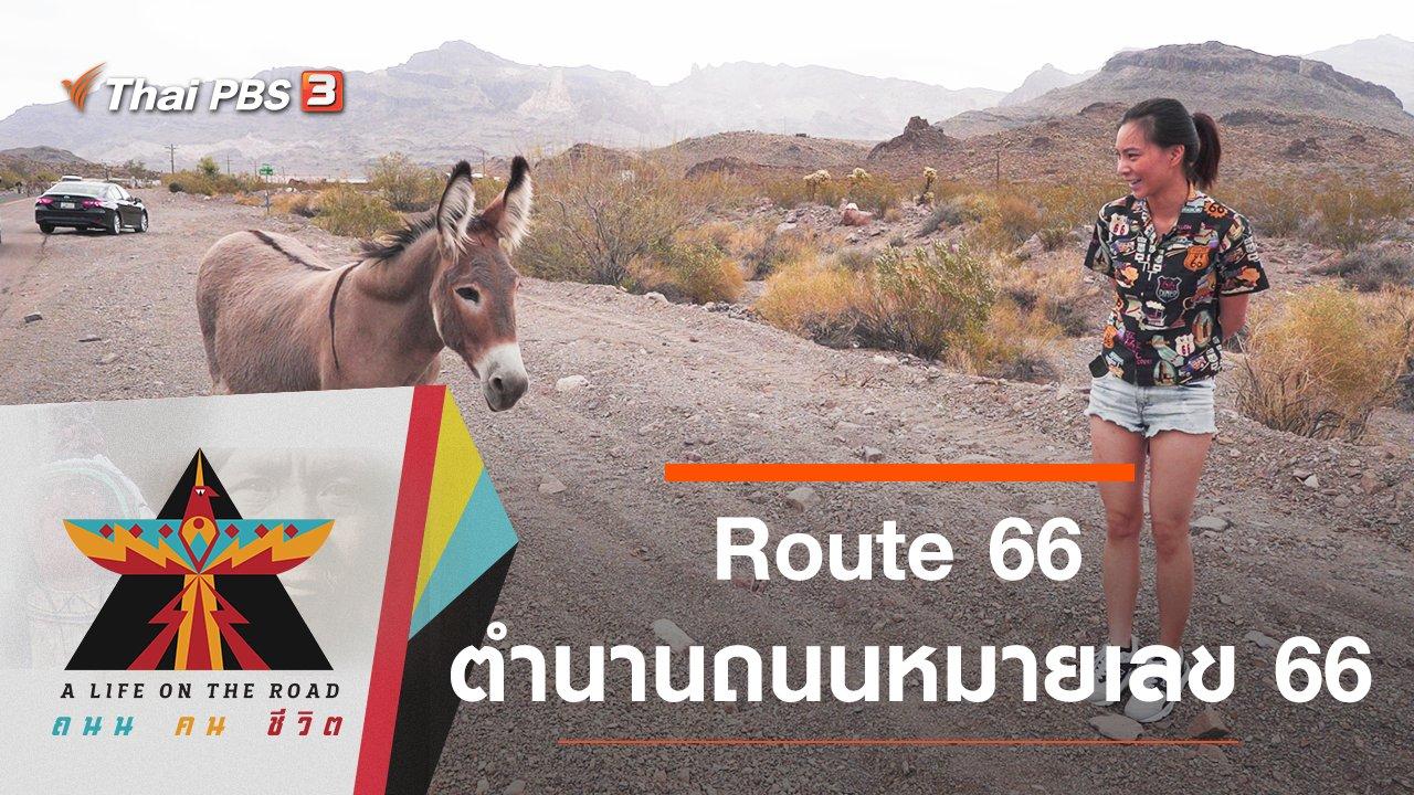 A Life on the Road  ถนน คน ชีวิต - Route 66 ตำนานถนนหมายเลข 66