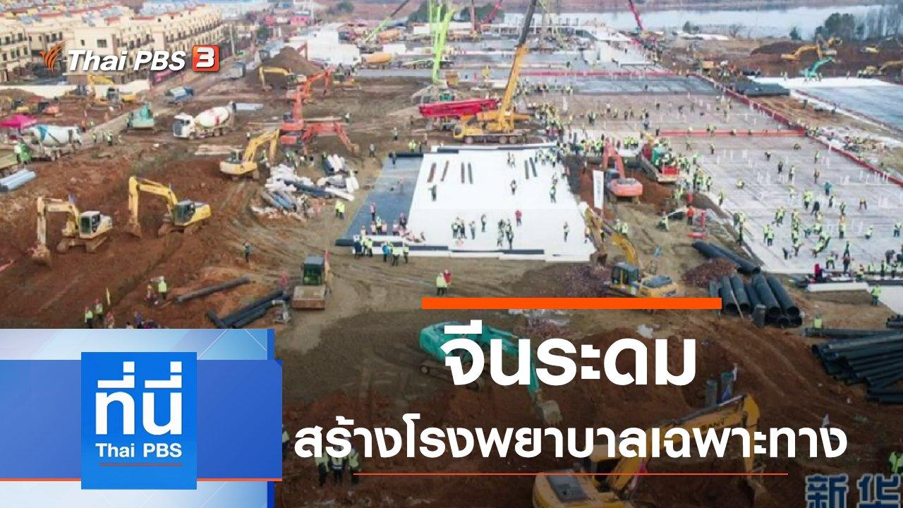 ที่นี่ Thai PBS - ประเด็นข่าว (29 ม.ค. 63)