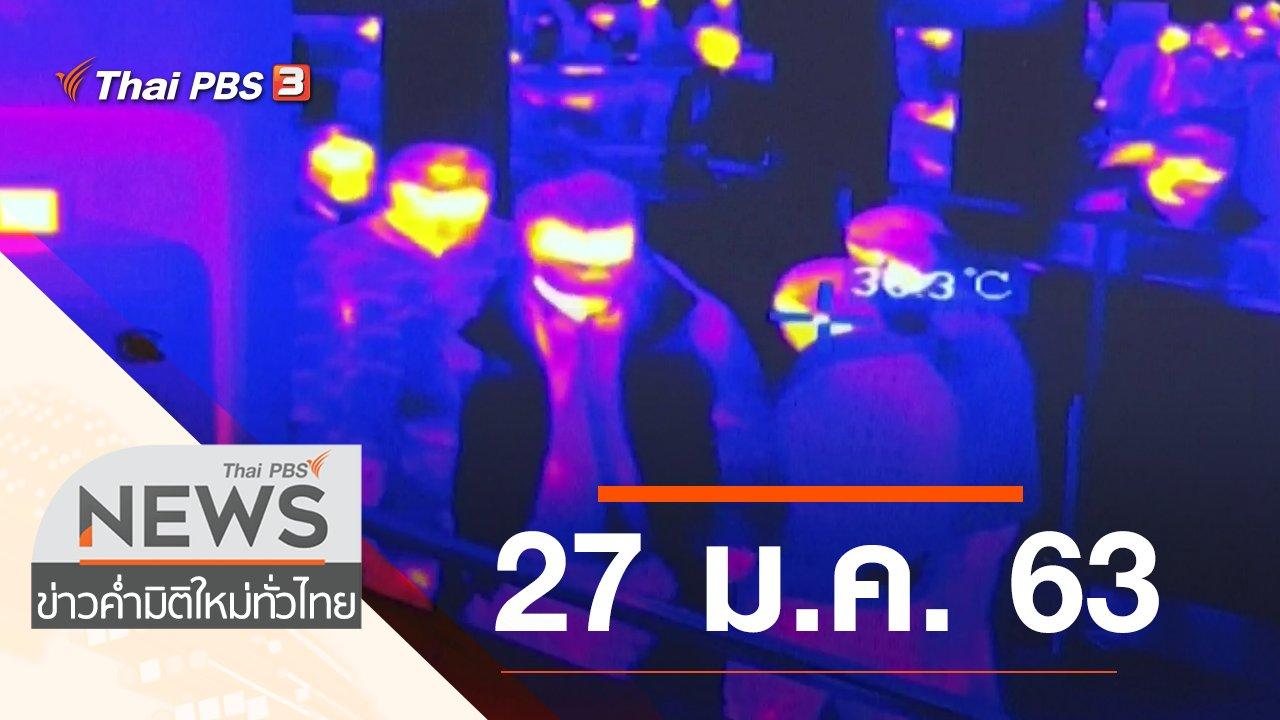ข่าวค่ำ มิติใหม่ทั่วไทย - ประเด็นข่าว (27 ม.ค. 63)