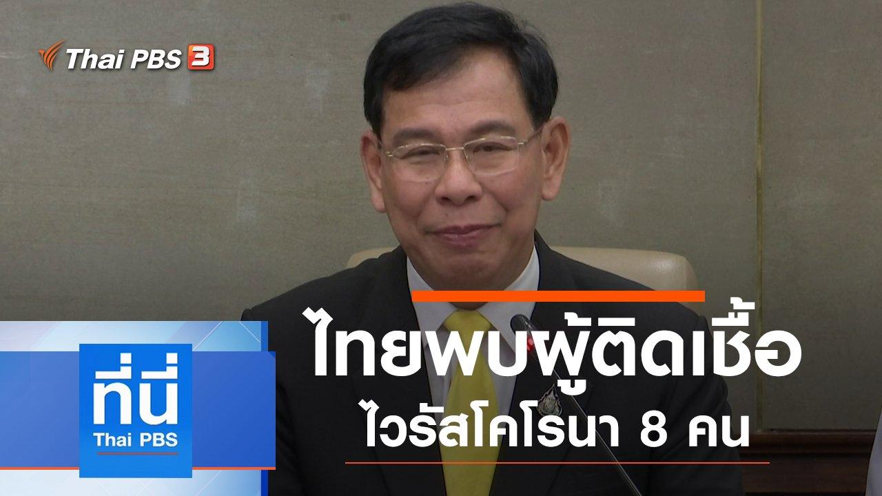 ที่นี่ Thai PBS - ประเด็นข่าว (27 ม.ค. 63)