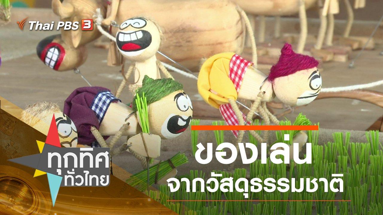 ทุกทิศทั่วไทย - ประเด็นข่าว (28 ม.ค. 63)