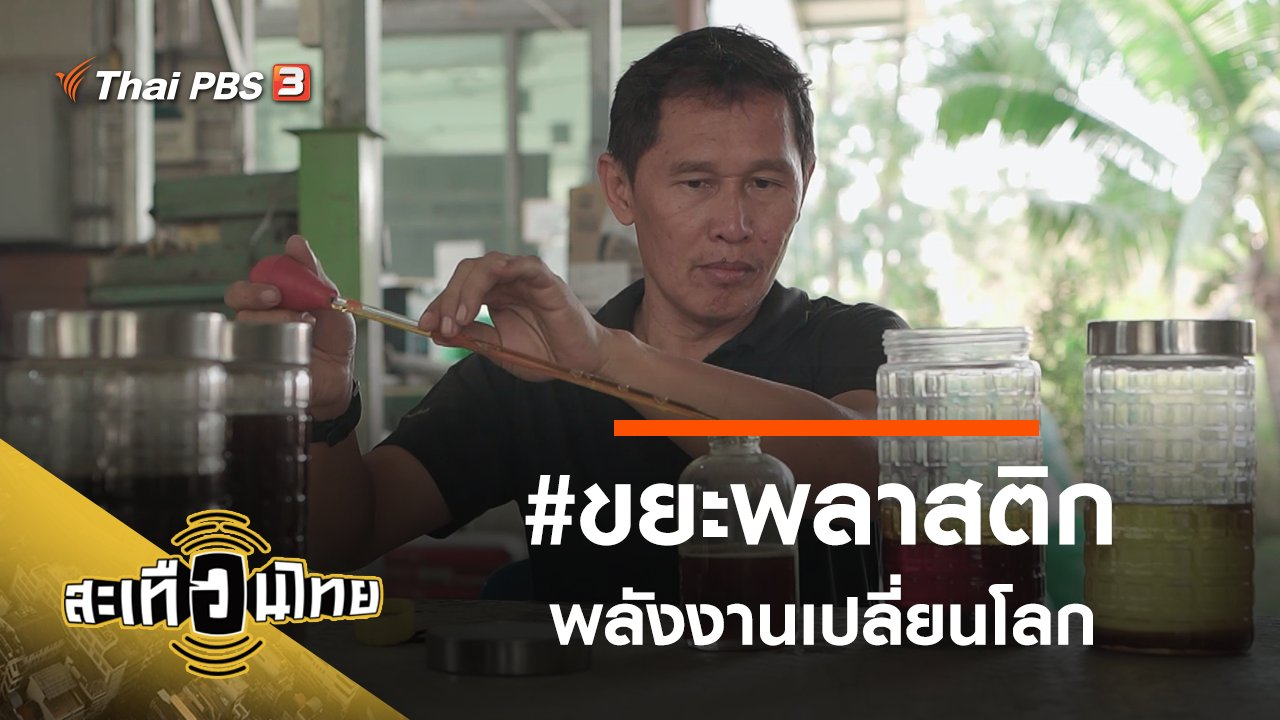 สะเทือนไทย - #ขยะพลาสติกพลังงานเปลี่ยนโลก