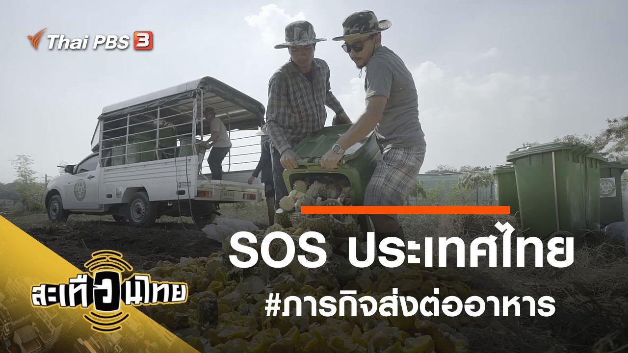 สะเทือนไทย - SOS ประเทศไทย #ภารกิจส่งต่ออาหาร