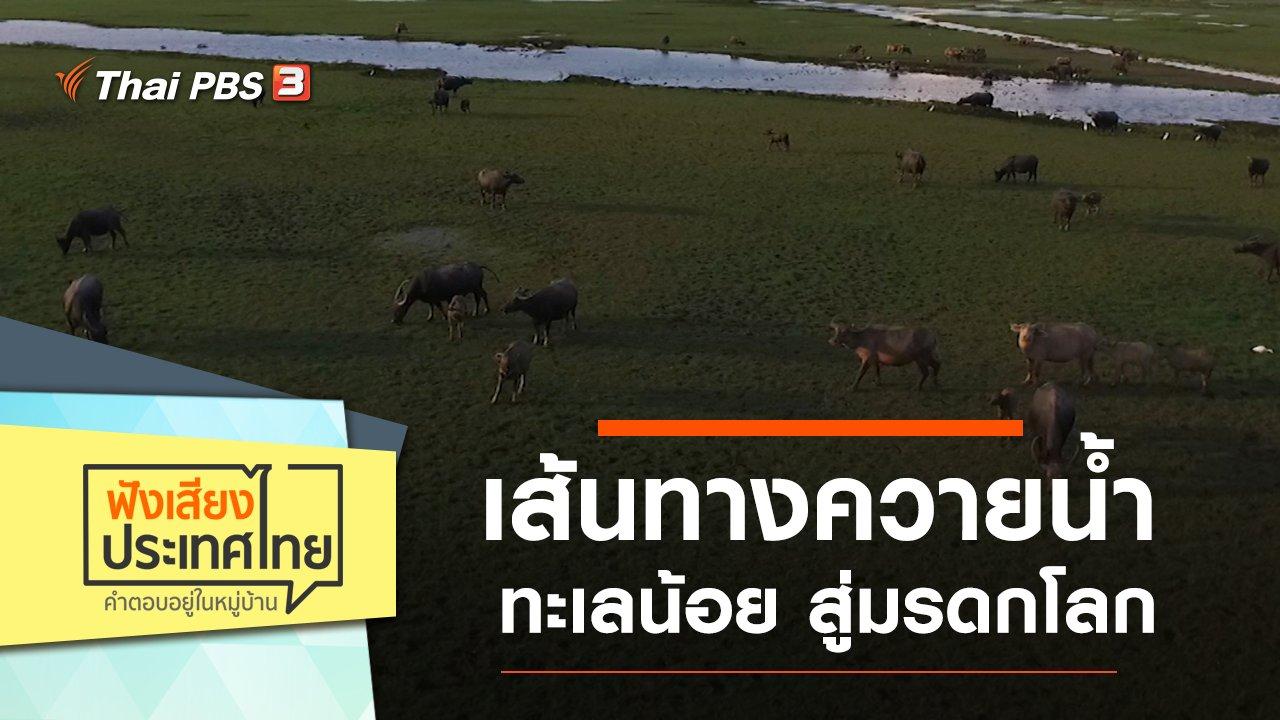 ฟังเสียงประเทศไทย - เส้นทางควายน้ำทะเลน้อย สู่มรดกโลก