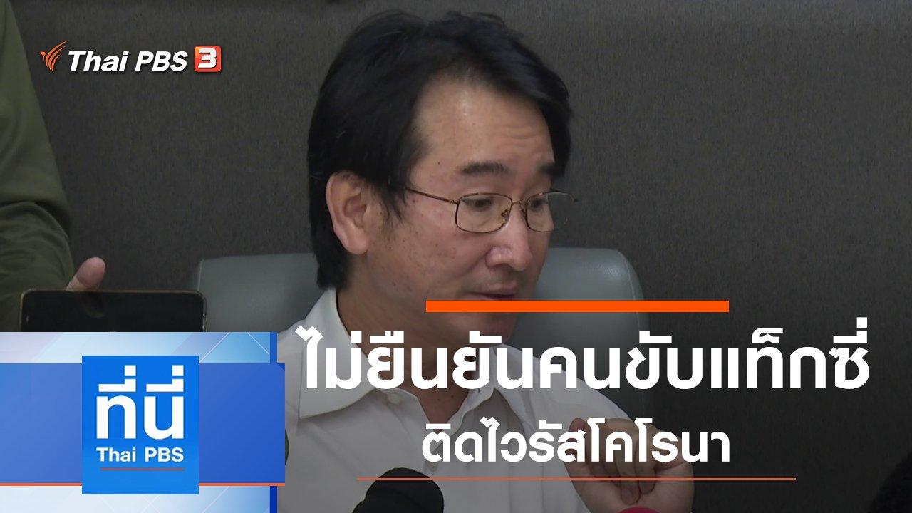 ที่นี่ Thai PBS - ประเด็นข่าว (30 ม.ค. 63)