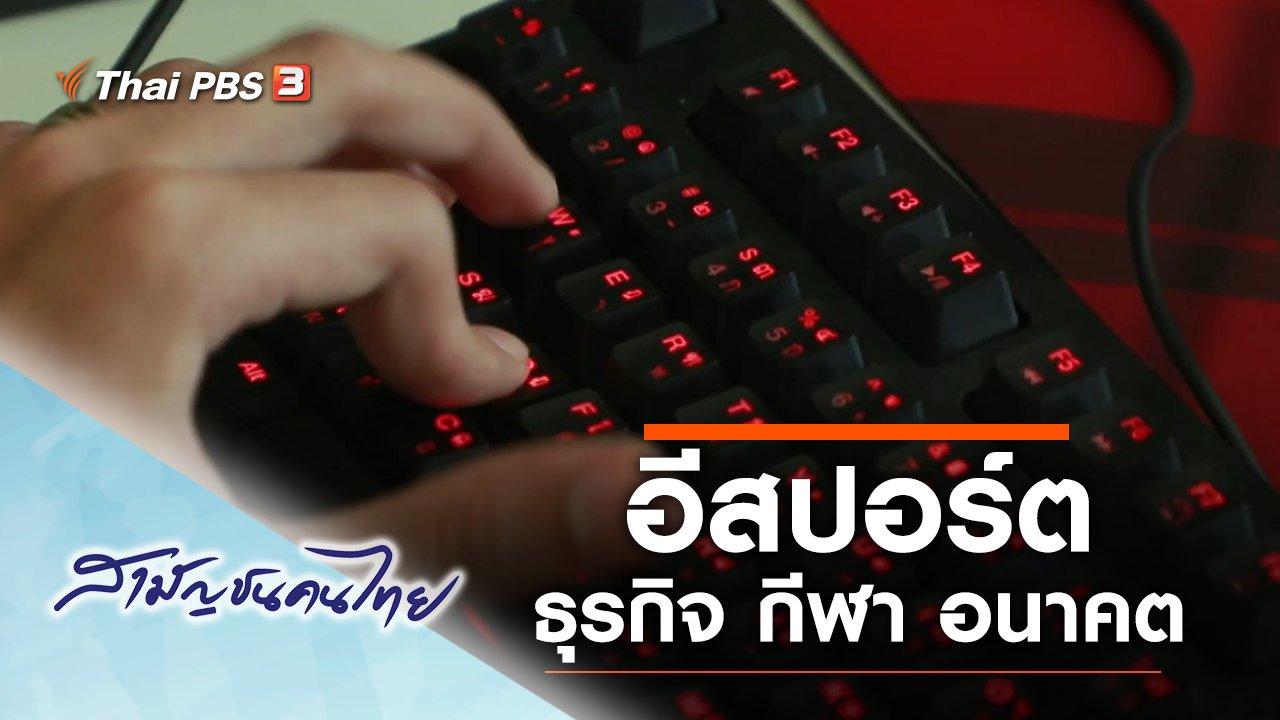 สามัญชนคนไทย - อีสปอร์ต ธุรกิจ กีฬา อนาคต