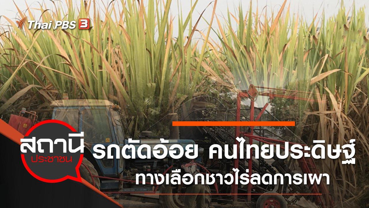 """สถานีประชาชน - รถตัดอ้อย """"คนไทยประดิษฐ์"""" ทางเลือกชาวไร่ลดการเผา จ.สุพรรณบุรี"""
