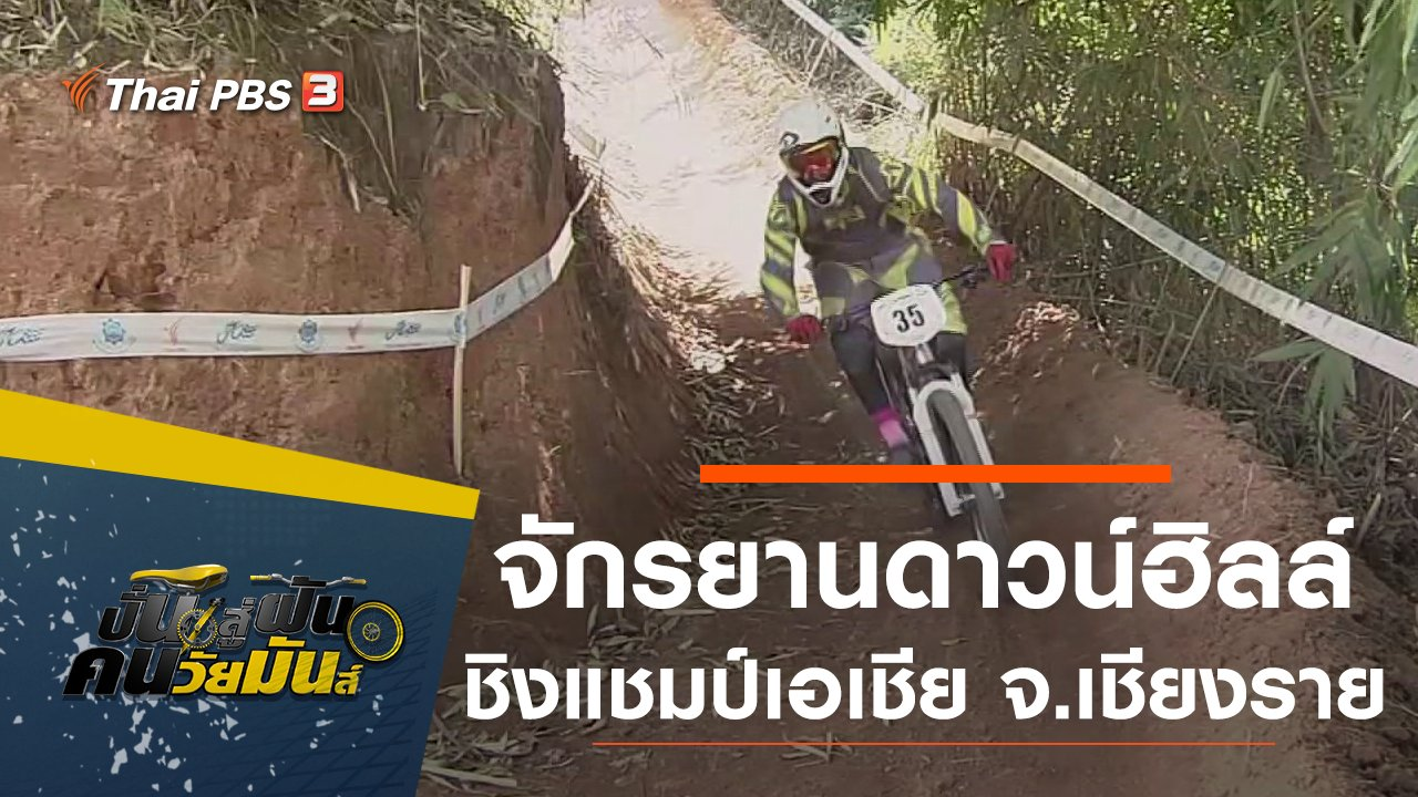 ปั่นสู่ฝัน คนวัยมันส์ - จักรยานดาวน์ฮิลล์ ชิงแชมป์เอเชีย จ.เชียงราย