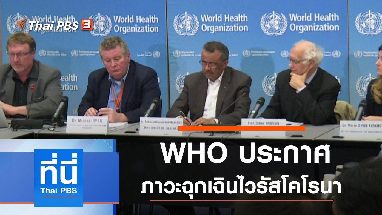 ที่นี่ Thai PBS - ประเด็นข่าว (31 ม.ค. 63)