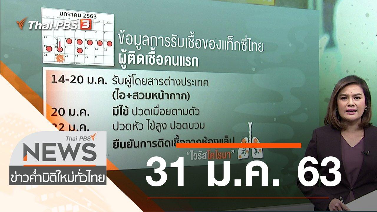 ข่าวค่ำ มิติใหม่ทั่วไทย - ประเด็นข่าว (31 ม.ค. 63)