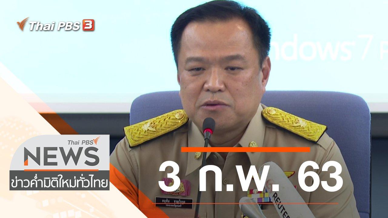 ข่าวค่ำ มิติใหม่ทั่วไทย - ประเด็นข่าว (3 ก.พ. 63)