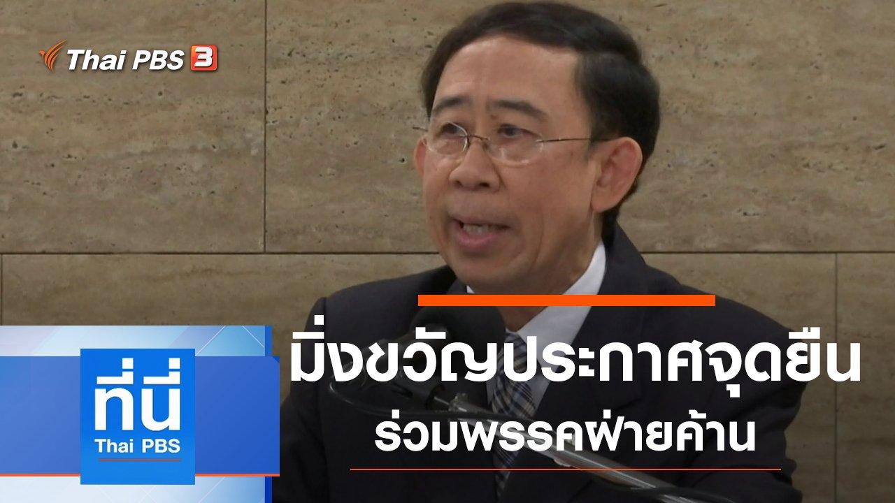 ที่นี่ Thai PBS - ประเด็นข่าว (3 ก.พ. 63)