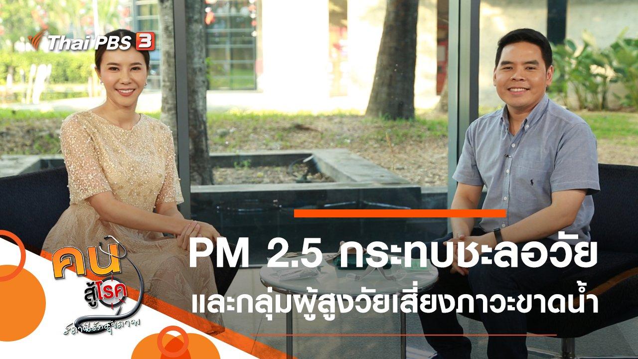 คนสู้โรค - PM 2.5 ธุลีมรณะ กระทบชะลอวัย, 3 กลุ่มผู้สูงวัยที่เสี่ยงต่อการขาดน้ำ