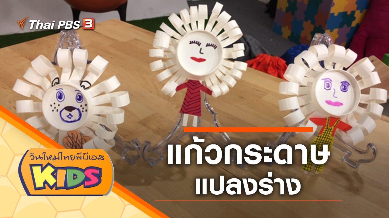 วันใหม่ไทยพีบีเอสคิดส์ - แก้วกระดาษแปลงร่าง