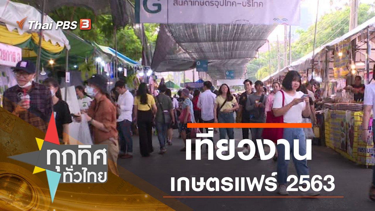 ทุกทิศทั่วไทย - ประเด็นข่าว (4 ก.พ. 63)