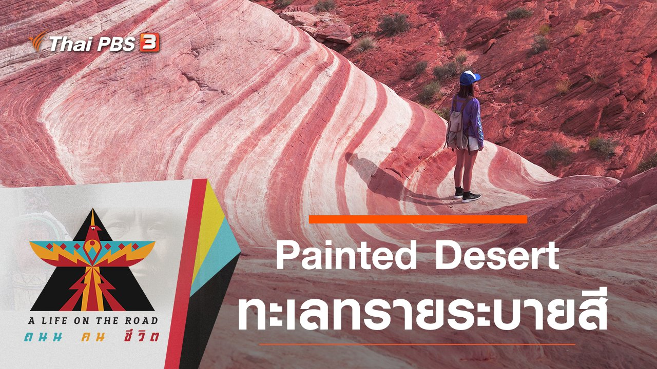 A Life on the Road  ถนน คน ชีวิต - Painted Desert ทะเลทรายระบายสี