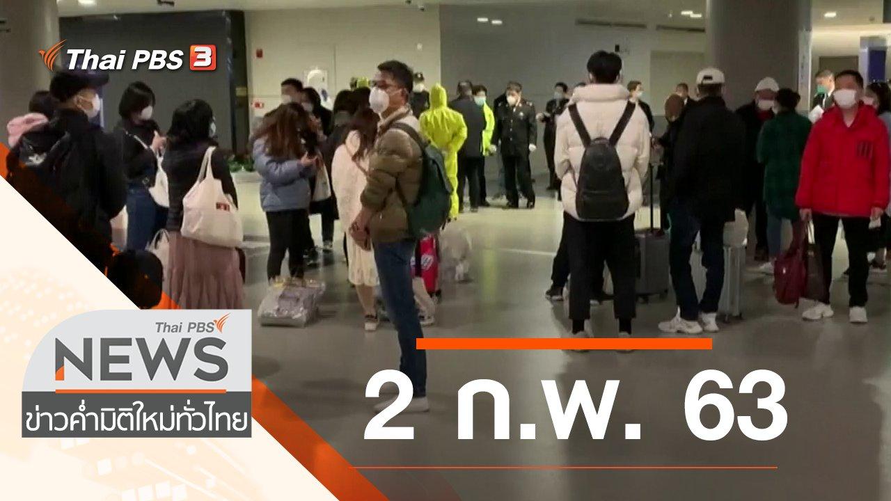 ข่าวค่ำ มิติใหม่ทั่วไทย - ประเด็นข่าว (2 ก.พ. 63)