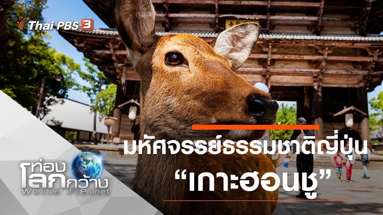 ท่องโลกกว้าง - มหัศจรรย์ธรรมชาติญี่ปุ่น ตอน เกาะฮอนชู