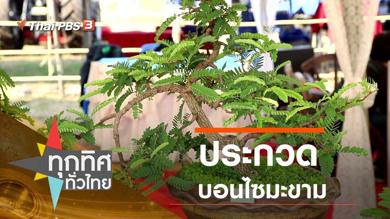 ทุกทิศทั่วไทย - ประเด็นข่าว (3 ก.พ. 63)