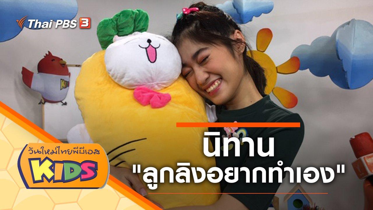 """วันใหม่ไทยพีบีเอสคิดส์ - นิทานเรื่อง """"ลูกลิงอยากทำเอง"""""""