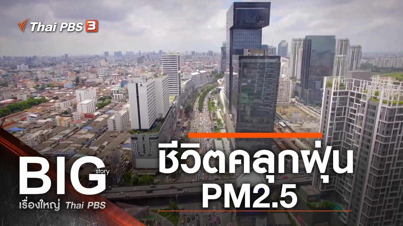 Big Story เรื่องใหญ่ Thai PBS - ชีวิตคลุกฝุ่น PM2.5