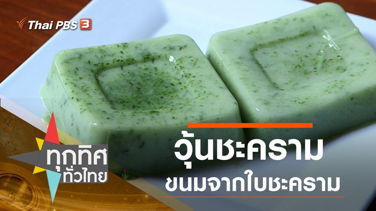 ทุกทิศทั่วไทย - ประเด็นข่าว (6 ก.พ. 63)
