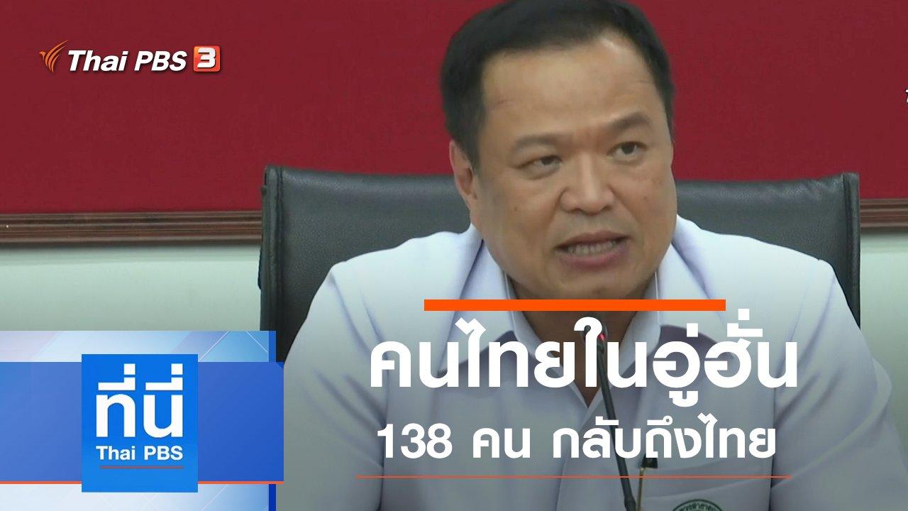 ที่นี่ Thai PBS - ประเด็นข่าว (4 ก.พ. 63)