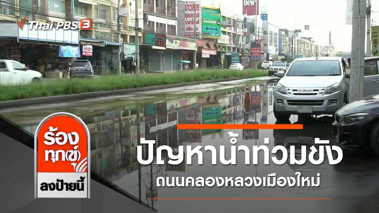 ร้องทุก(ข์) ลงป้ายนี้ - ปัญหาน้ำท่วมขังถนนคลองหลวงเมืองใหม่ จ.ปทุมธานี