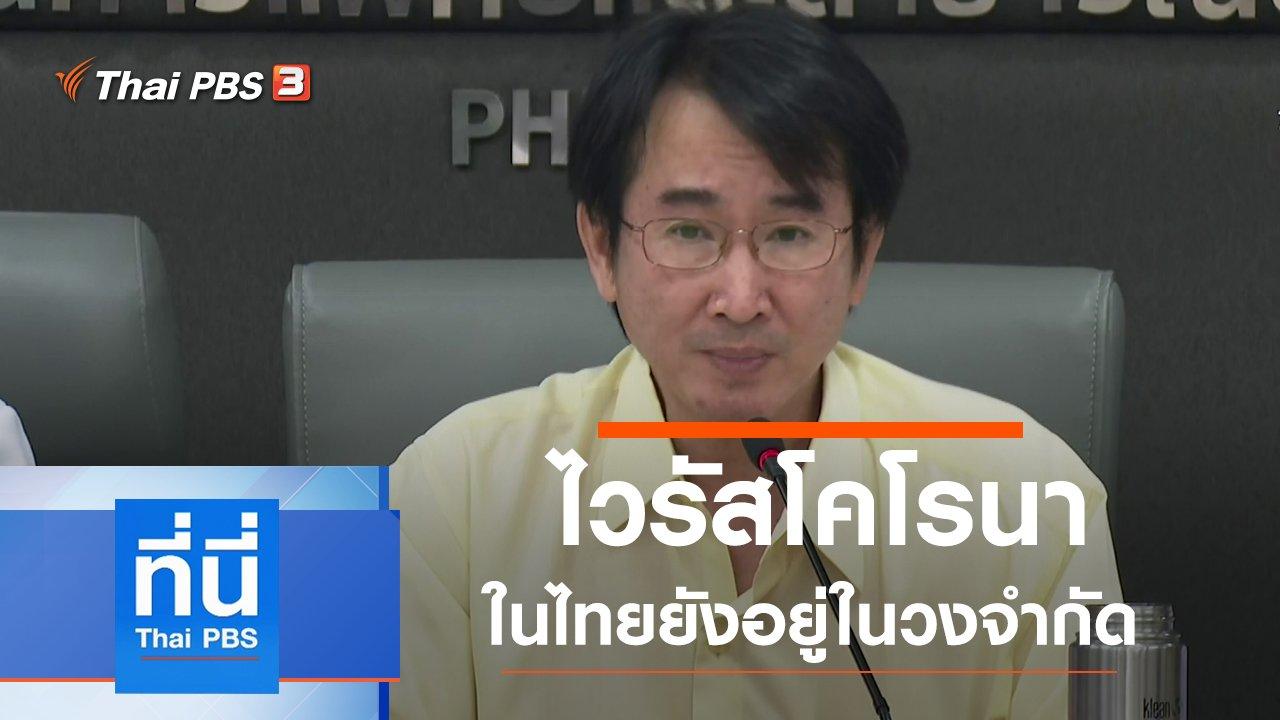 ที่นี่ Thai PBS - ประเด็นข่าว (6 ก.พ. 63)