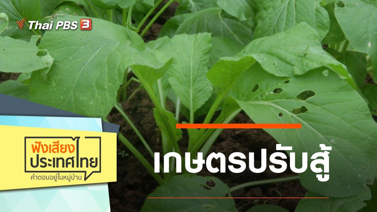 ฟังเสียงประเทศไทย - เกษตรปรับสู้