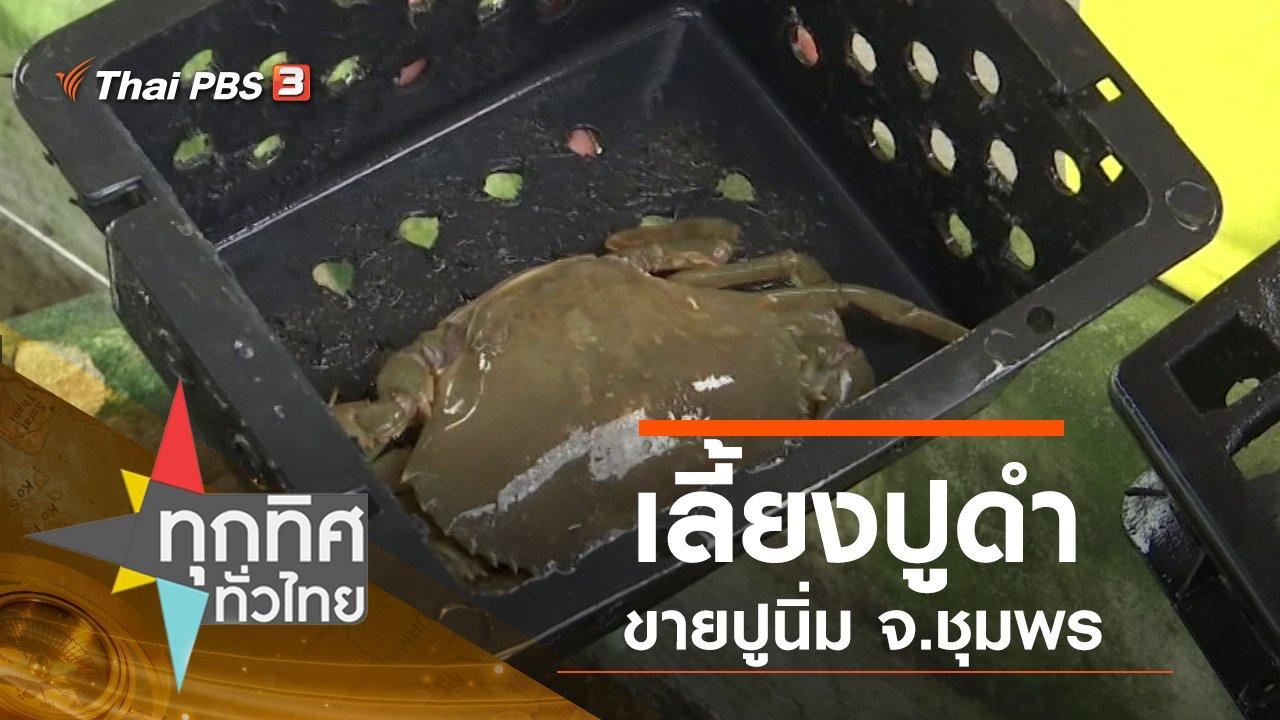 ทุกทิศทั่วไทย - ประเด็นข่าว (7 ก.พ. 63)
