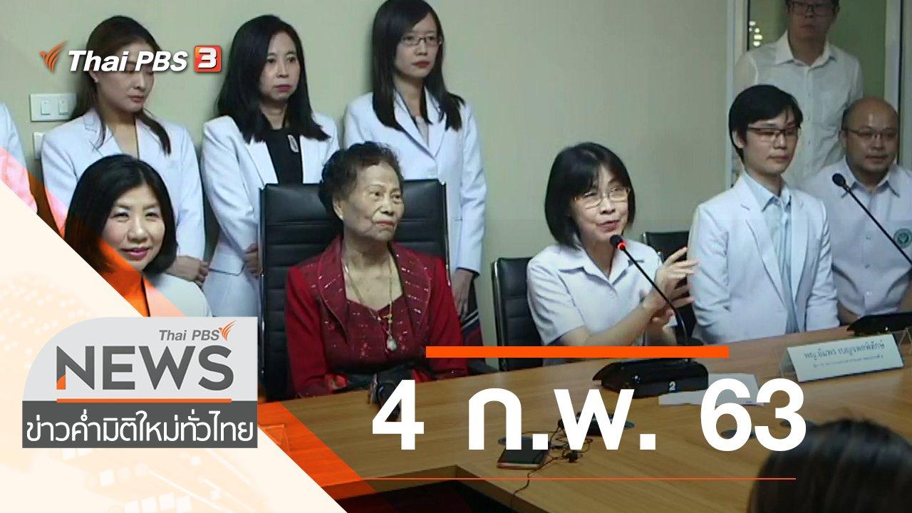 ข่าวค่ำ มิติใหม่ทั่วไทย - ประเด็นข่าว (4 ก.พ. 63)