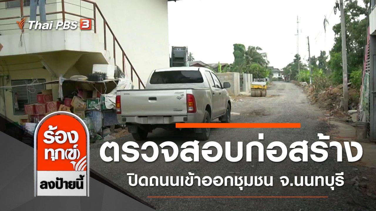 ร้องทุก(ข์) ลงป้ายนี้ - ตรวจสอบก่อสร้างปิดถนนเข้าออกชุมชน จ.นนทบุรี
