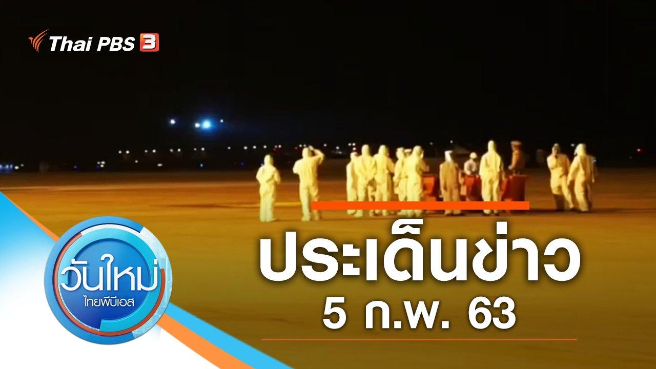 วันใหม่  ไทยพีบีเอส - ประเด็นข่าว (5 ก.พ. 63)