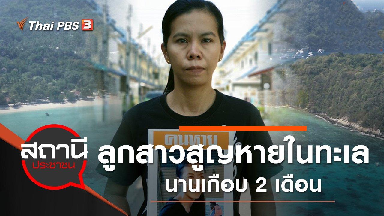 สถานีประชาชน - ลูกสาวสูญหายในทะเล จ.ภูเก็ต นานเกือบ 2 เดือน