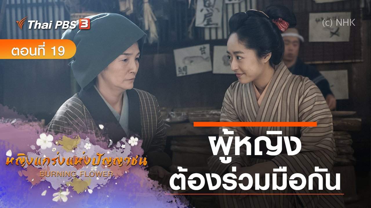 ซีรีส์ญี่ปุ่น หญิงแกร่งแห่งปัญญาชน - ซีรีส์ญี่ปุ่น หญิงแกร่งแห่งปัญญาชน : ตอนที่ 19 ผู้หญิงต้องร่วมมือกัน