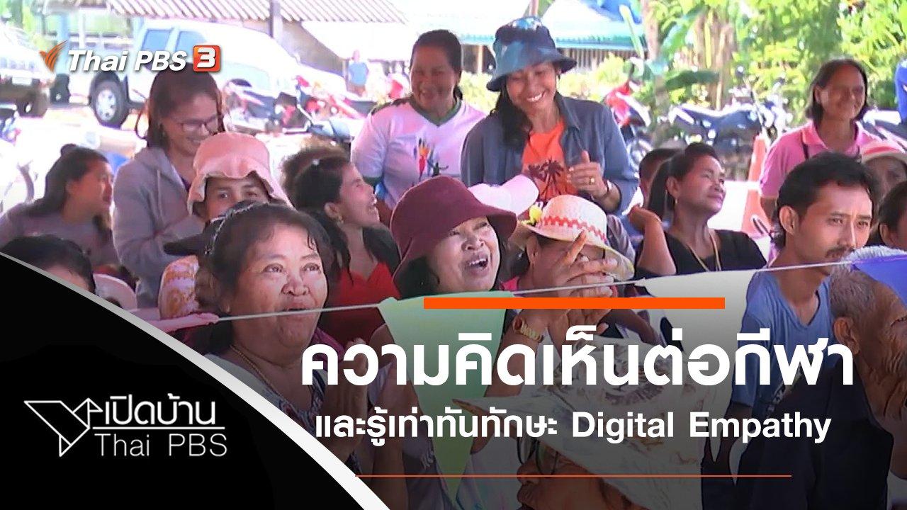 เปิดบ้าน Thai PBS - ความคิดเห็นต่อการแข่งขันลิงเก็บมะพร้าว และทักษะ Digital Empathy