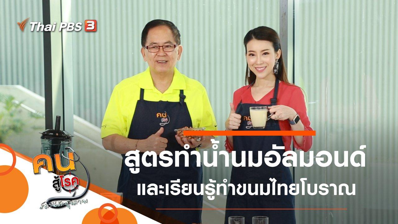 คนสู้โรค - น้ำนมอัลมอนด์, เรียนรู้ทำขนมไทยโบราณ