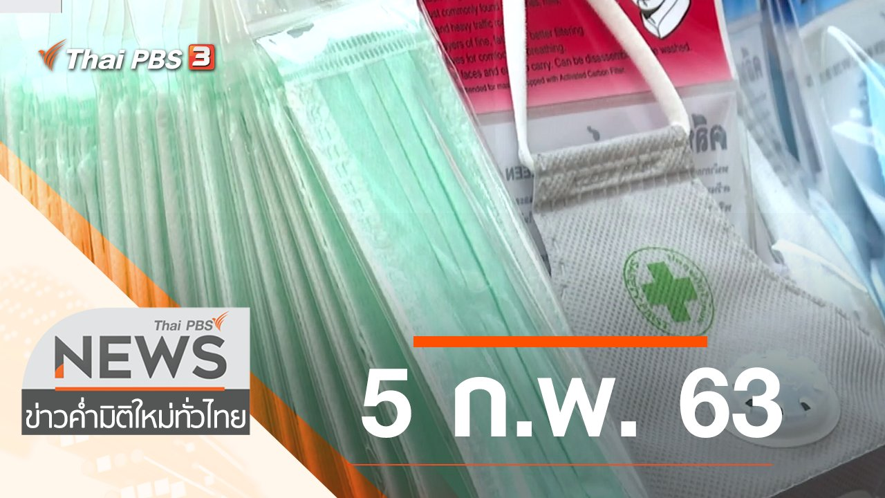 ข่าวค่ำ มิติใหม่ทั่วไทย - ประเด็นข่าว (5 ก.พ. 63)