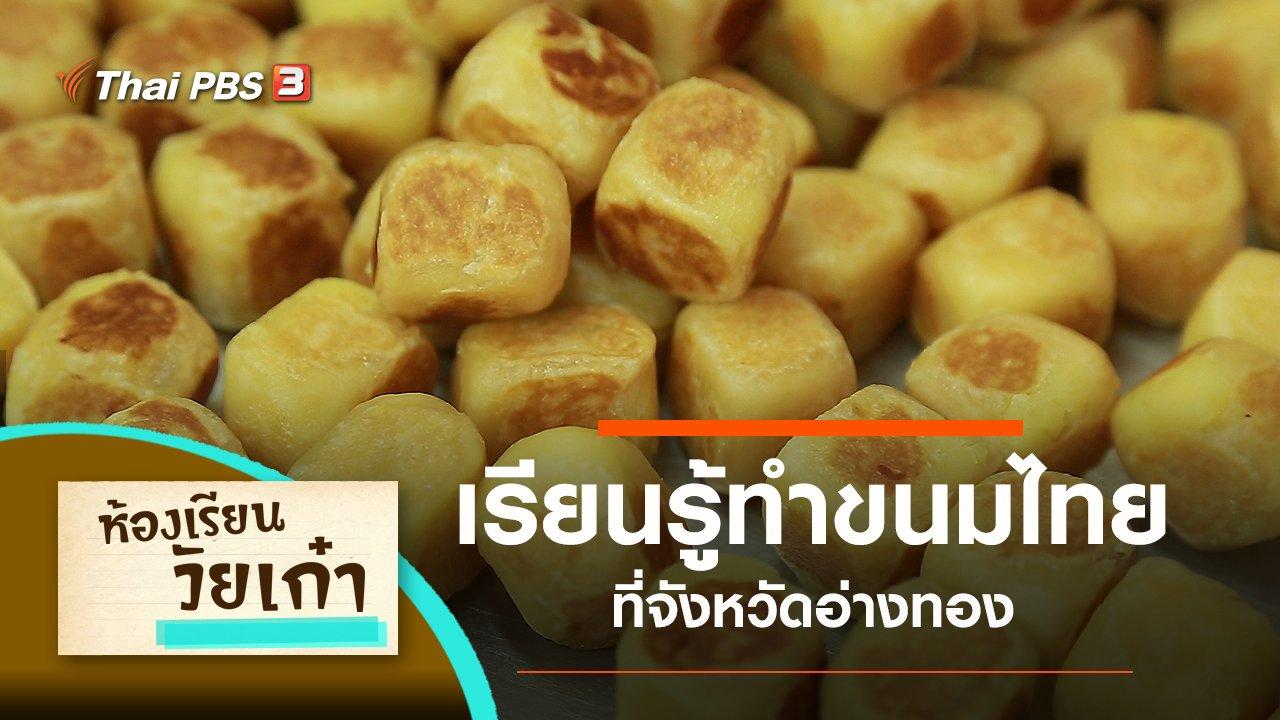 ห้องเรียนวัยเก๋า - เรียนรู้ทำขนมไทยโบราณ