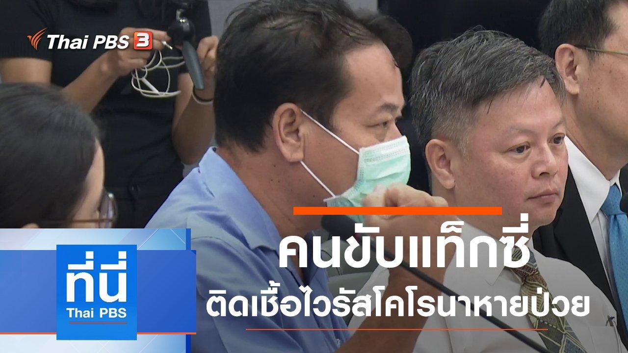 ที่นี่ Thai PBS - ประเด็นข่าว (5 ก.พ. 63)