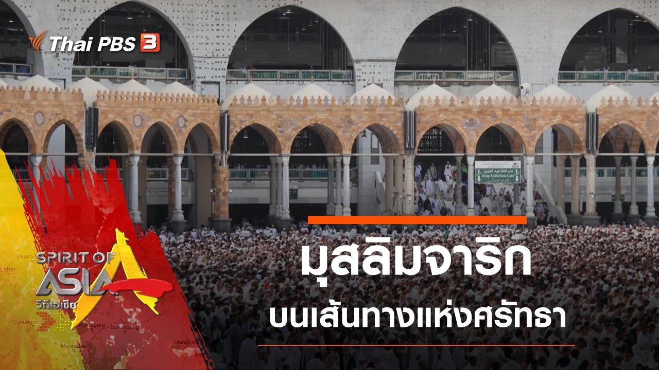 Spirit of Asia - มุสลิมจาริกบนเส้นทางแห่งศรัทธา
