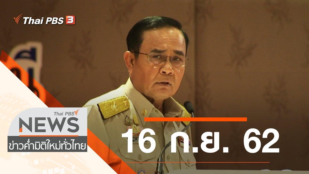 ข่าวค่ำ มิติใหม่ทั่วไทย - ประเด็นข่าว (16 ก.ย. 62)