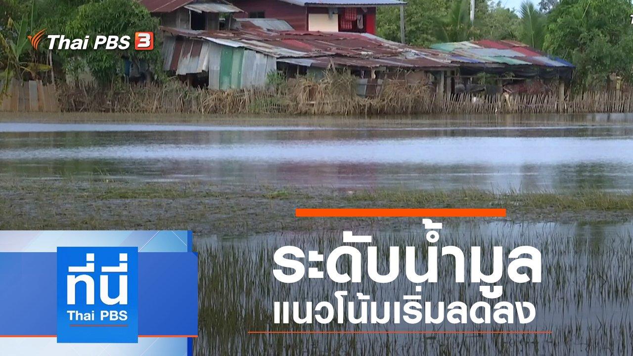 ที่นี่ Thai PBS - ประเด็นข่าว (16 ก.ย. 62)