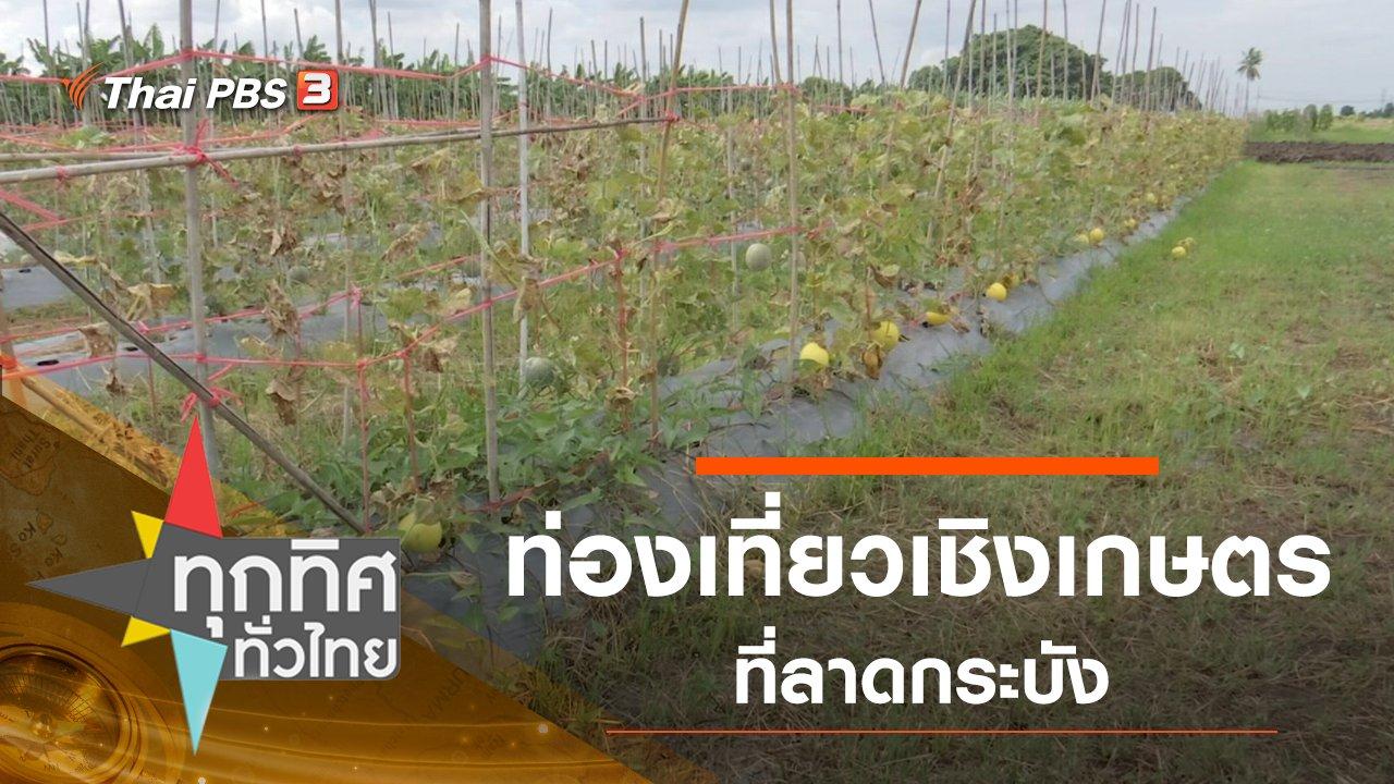 ทุกทิศทั่วไทย - ประเด็นข่าว (17 ก.ย. 62)