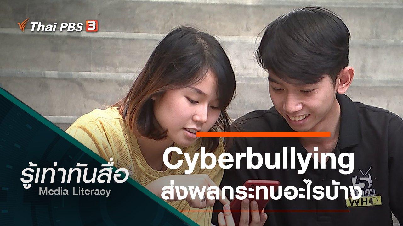 รู้เท่าทันสื่อ - Cyberbullying ส่งผลกระทบอะไรบ้าง