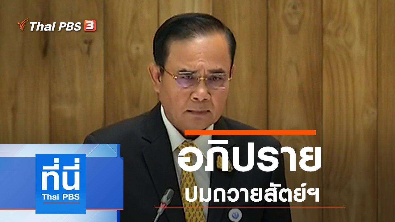 ที่นี่ Thai PBS - ประเด็นข่าว (18 ก.ย. 62)