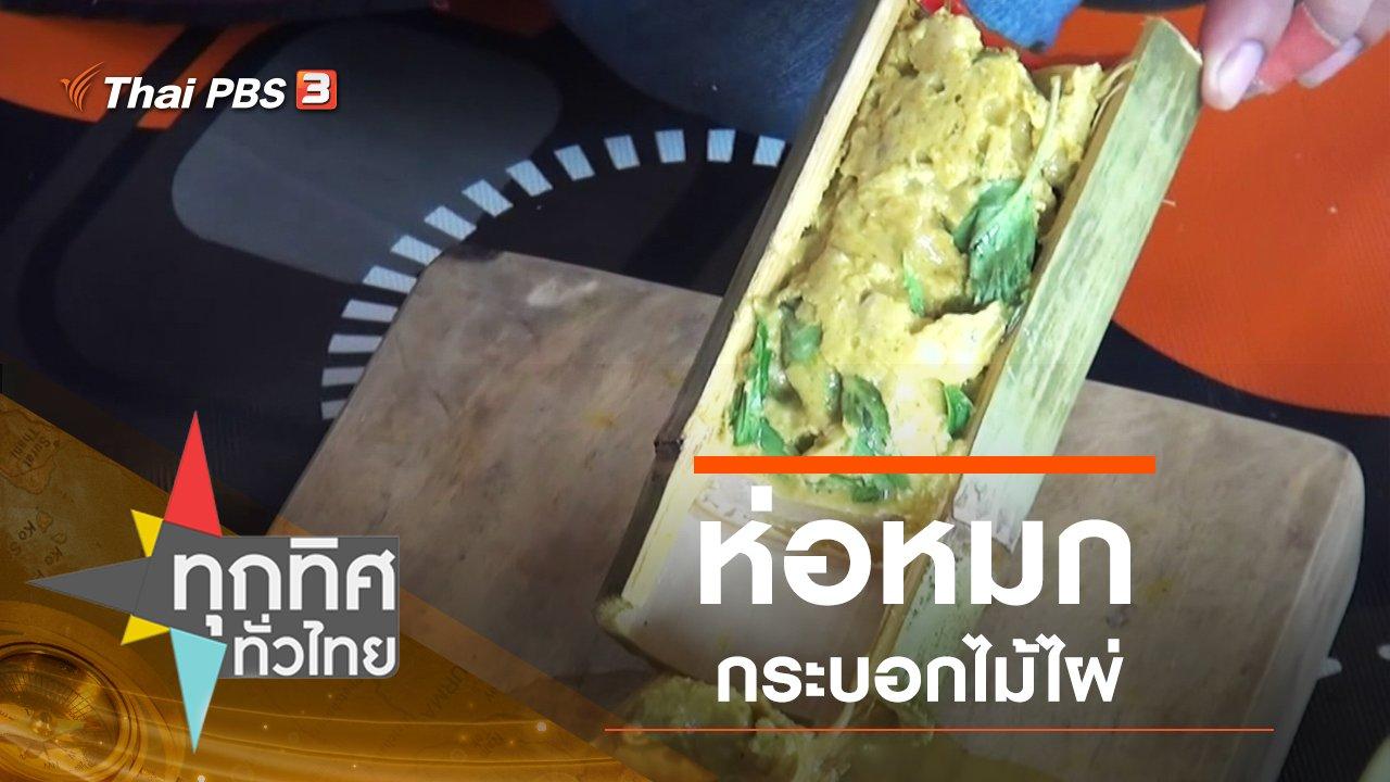 ทุกทิศทั่วไทย - ประเด็นข่าว (19 ก.ย. 62)